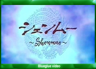 Video image | Shenmue trailer
